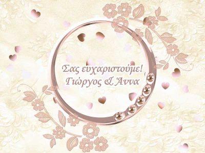 Ευχαριστήριο καρτελάκι γάμου Rosegold