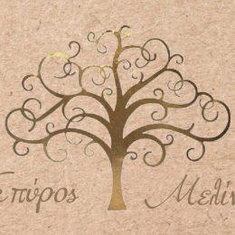 Ευχαριστήριο καρτελάκι γάμου gold Tree