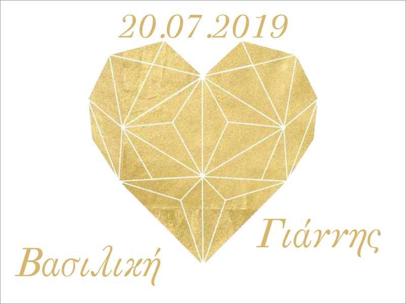 Ευχαριστήριο καρτελάκι γάμου Χρυσή Καρδιά