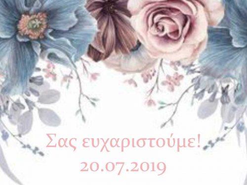 Ευχαριστήριο καρτελάκι γάμου Flowers