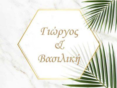 Ευχαριστήριο καρτελάκι γάμου Palm leaves