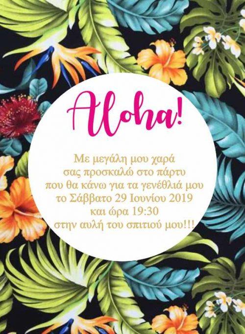 Προσκλητήριο πάρτι κάρτα Aloha 2