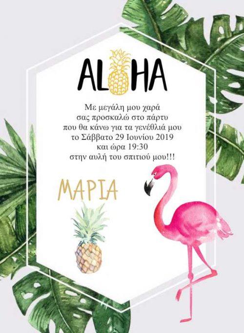 Προσκλητήριο πάρτι κάρτα Aloha 3