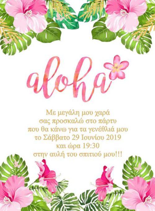Προσκλητήριο πάρτι κάρτα Aloha 1