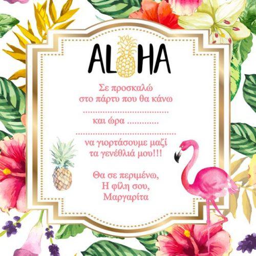 Προσκλητήριο Aloha με φάκελο 2