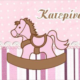 Ευχαριστήριο καρτελάκι Κουνιστό αλογάκι ροζ