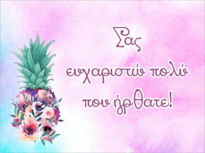 Ευχαριστήριο καρτελάκι Ανανάς