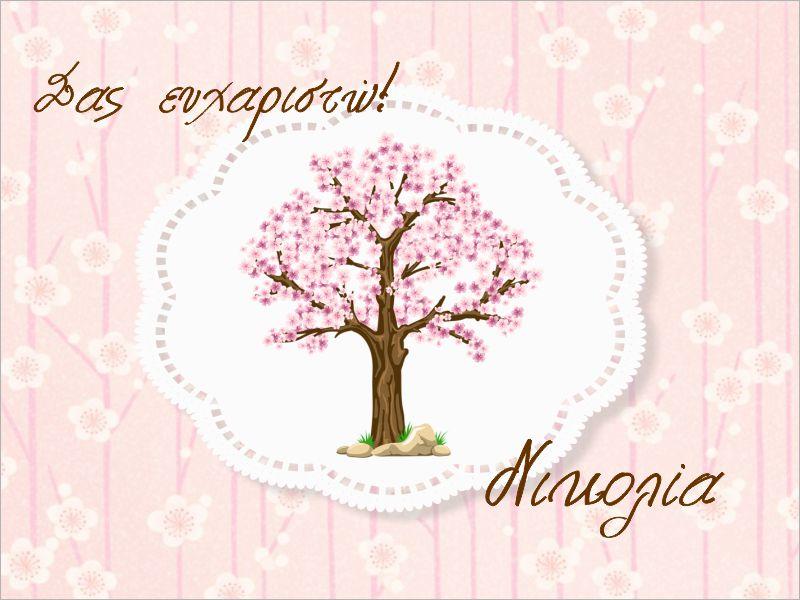 Ευχαριστήριο καρτελάκι ροζ Δενδράκι