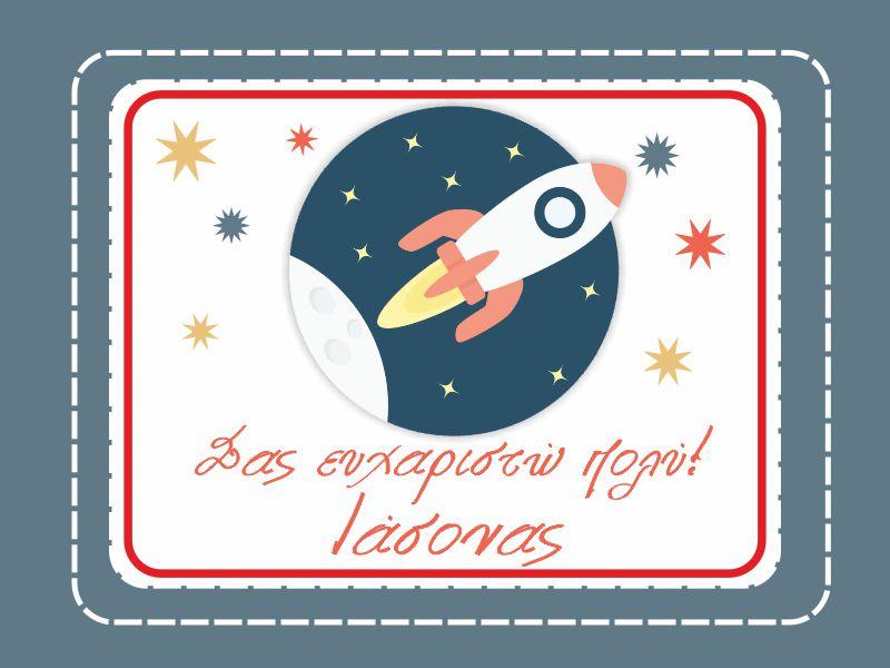 Ευχαριστήριο καρτελάκι Διαστημόπλοιο