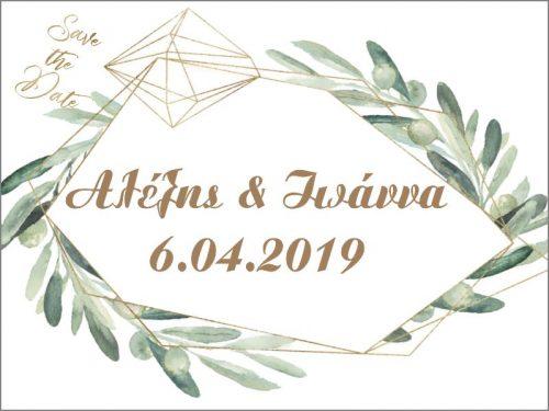 Ευχαριστήριο καρτελάκι γάμου Olive