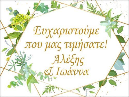 Ευχαριστήριο καρτελάκι γάμου Φυτά