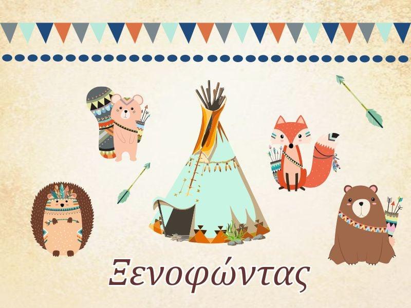 Ευχαριστήριο καρτελάκι tribal Ζωάκια