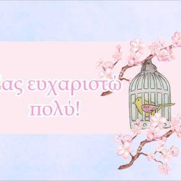 Ευχαριστήριο καρτελάκι Κλουβάκι με πουλάκι