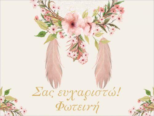 Ευχαριστήριο καρτελάκι Ονειροπαγίδα ροζ