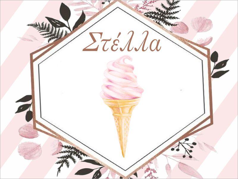 Ευχαριστήριο καρτελάκι Παγωτό