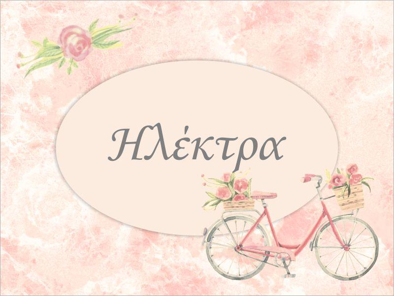 Ευχαριστήριο καρτελάκι Ποδήλατο