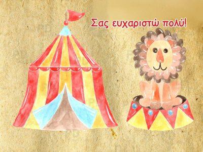 Ευχαριστήριο καρτελάκι Circus λιονταράκι