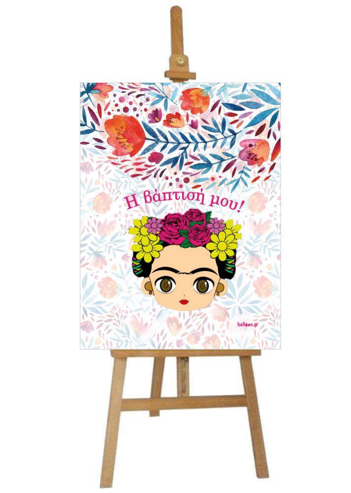 Καμβάς Βάπτισης Frida Kahlo