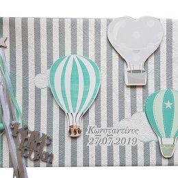 Χειροποίητο Βιβλίο Ευχών Αερόστατα 3D