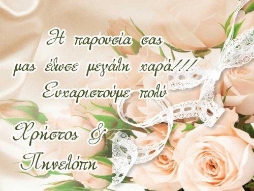 Ευχαριστήριο καρτελάκι γάμου Τριαντάφυλλα