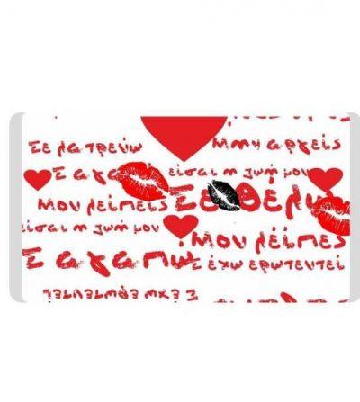 Σοκολάτα Αγάπης μηνύματα Αγάπης