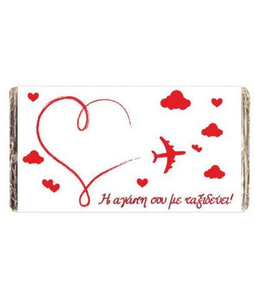 Σοκολάτα η Αγάπη σου με ταξιδεύει