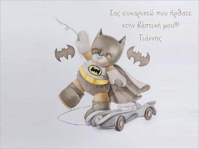 Ευχαριστήριο καρτελάκι baby Batman