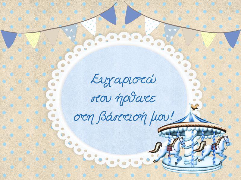 Ευχαριστήριο καρτελάκι Carousel