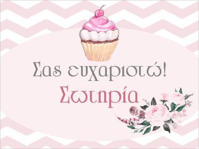 Ευχαριστήριο καρτελάκι Cupcake