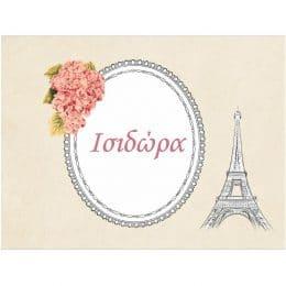 Ευχαριστήριο καρτελάκι Παρίσι