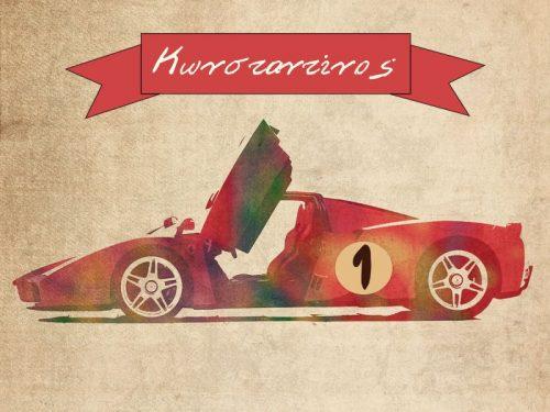 Ευχαριστήριο καρτελάκι Ferrari