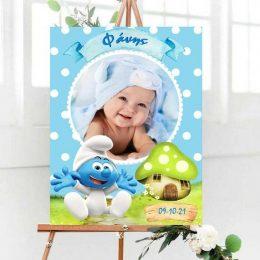 Καμβάς Βάπτισης Baby Στρουμφάκια