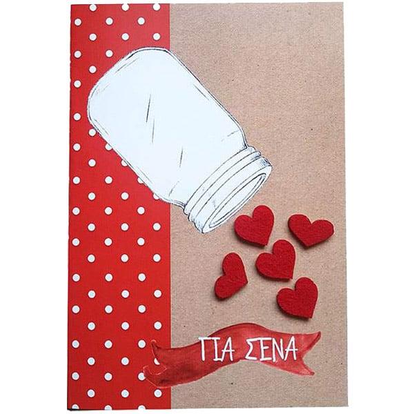 Κάρτα Αγάπης Βάζο με καρδιές