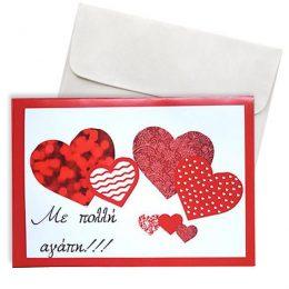 Κάρτα Αγάπης καρδούλες Με πολλή Αγάπη