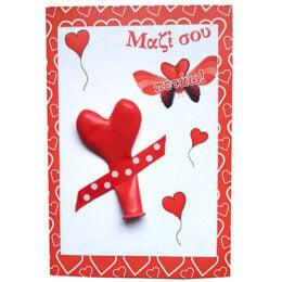 """Κάρτα Αγάπης με μπαλόνι """"Μαζί σου Πετάω"""""""