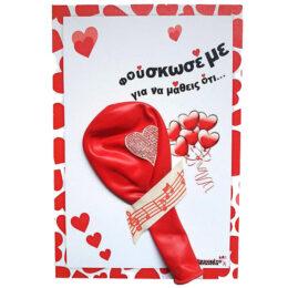 Κάρτα Αγάπης με μπαλόνι & μήνυμα