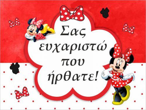 Ευχαριστήριο καρτελάκι Minnie Mouse red