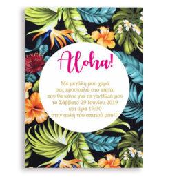 Προσκλητήριο πάρτι Aloha μονόκαρτο