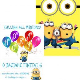 Πρόσκληση κάρτα Minions