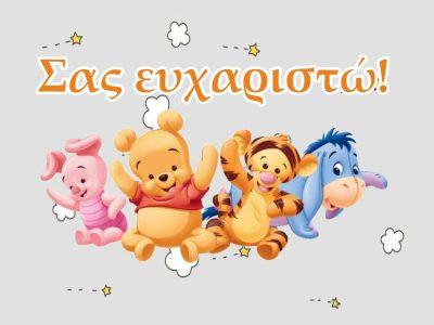 Ευχαριστήριο καρτελάκι baby Winnie