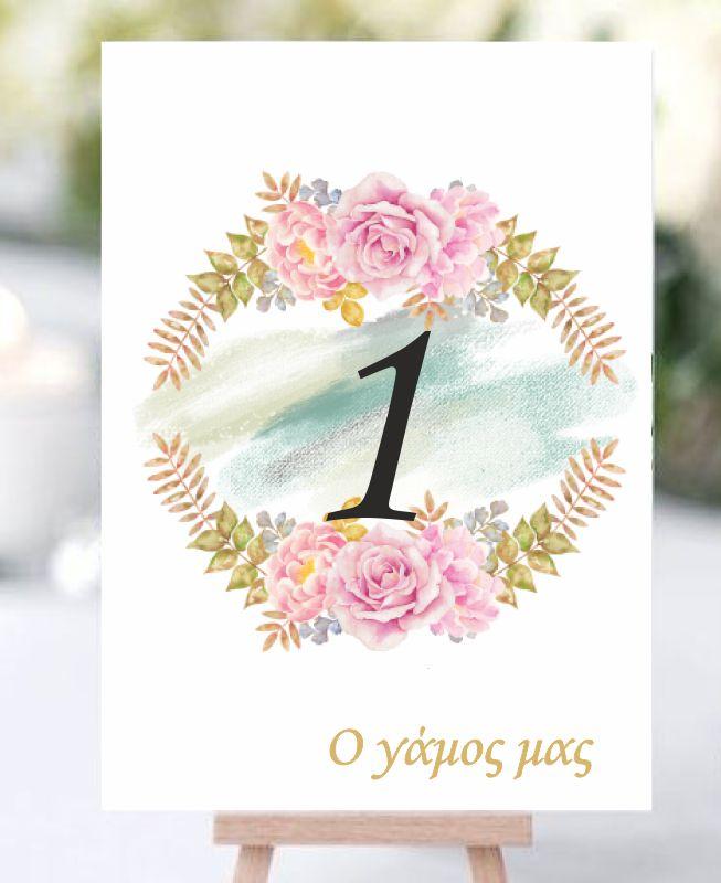 Αρίθμηση τραπεζιού κάρτα λουλούδια