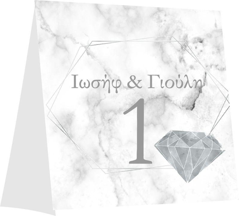 Αρίθμηση τραπεζιού καρτάκι διαμάντι