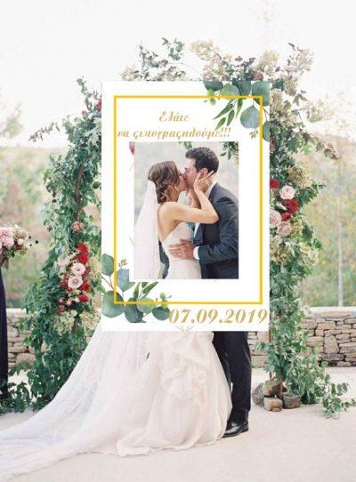 Κάδρο Photo Booth Γάμου gold & green