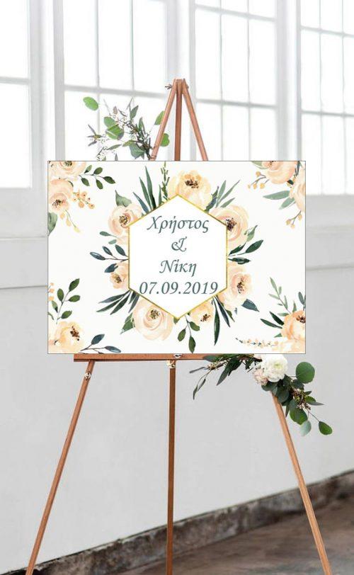 Καμβάς Γάμου λουλούδια & ονόματα