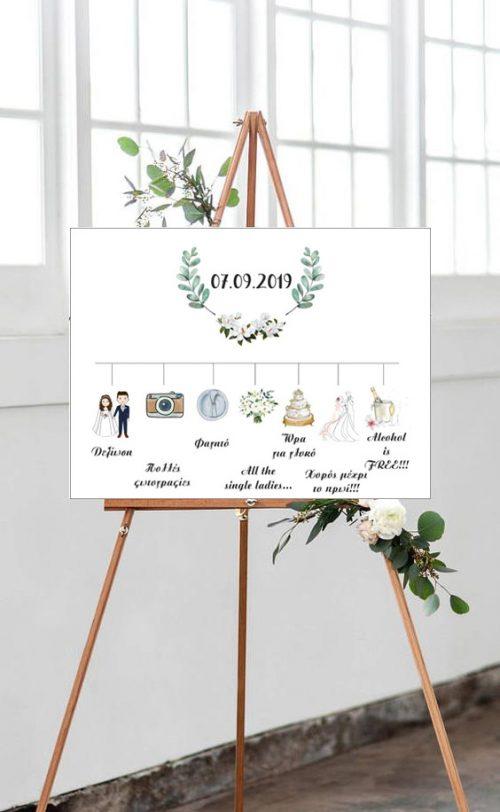 Καμβάς Γάμου Wedding plan