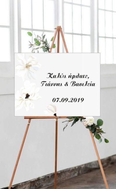 Καμβάς Γάμου white flowers & ονόματα