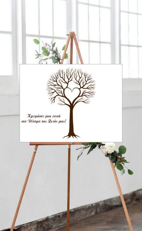 Καμβάς Γάμου Δέντρο της Ζωής
