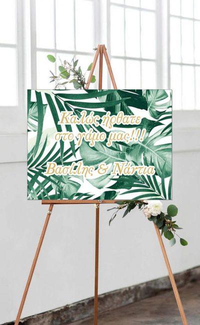 Καμβάς Γάμου Τροπικά φύλλα & ονόματα