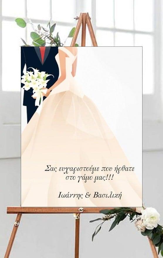 Καμβάς Γάμου νεόνυμφοι & ονόματα