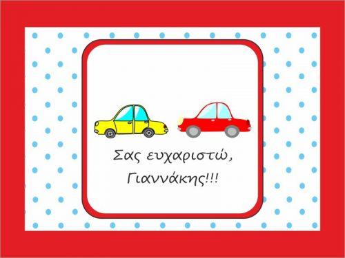 Ευχαριστήριο καρτελάκι Αυτοκινητάκια